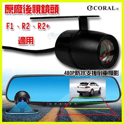 CORAL ODEL F1 R2 R2+ 原廠專用後拉鏡頭 後視鏡頭 後照鏡頭 倒車鏡頭 同時錄影