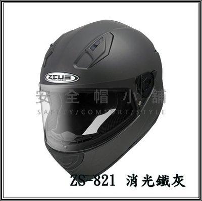 *安全帽小舖* ((免運費)) ZEUS 瑞獅 ZS-821全罩式 適合小頭族 消光鐵灰 可超商取貨
