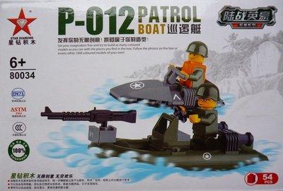 {20元商店} SD-80034 造型積木套裝盒組-巡邏艇 54pcs