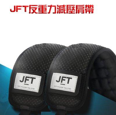 @佳鑫相機@(全新品)JFT 反重力減壓墊(S/2個1組) 3D立體氣囊 抗震防滑減重肩墊 (寬度2~4cm肩帶適用)