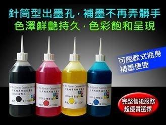 限時促銷Espon/Brother/Hp/Canon專用墨水/L系列專用墨水100cc一瓶=33元/填充墨水/補充墨水