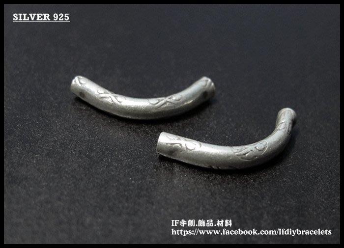 進口 泰銀 950 純銀 TCM0151 手工銀 古典刻紋彎管 連接 連結 飾品 配件 手創 DIY 手鍊 項鍊 蠟線
