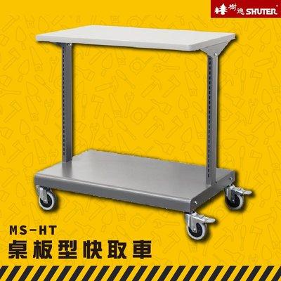 ~必購網 款~ MS~HT 桌板型快取車 工業效率車 零件櫃 工具車 快取車