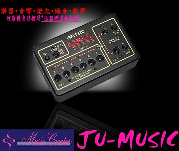 造韻樂器音響- JU-MUSIC - 韓國 Artec SPB-8 效果器 電供 電源供應器 Power Brick Supply