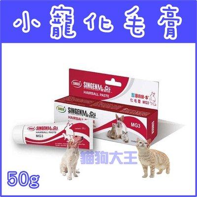 *貓狗大王*Haipet發育寶小寵系列化毛膏MG3麥芽口味50g/管兔子、倉鼠、龍貓、天竺鼠、雪貂及其他小寵物專用