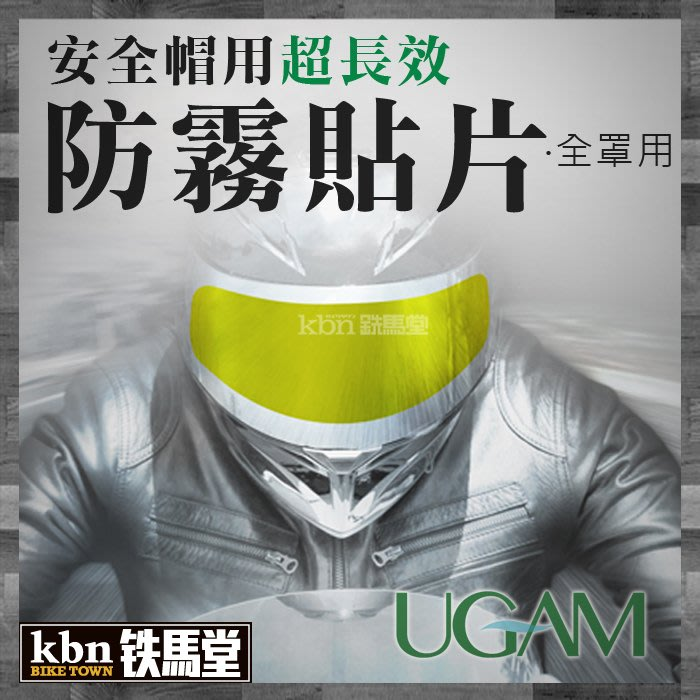 ☆KBN☆鐵馬堂 台灣 UGAM ULOOK 防霧片 防霧扣片 通用型 泡泡鏡 復古帽 日本製造 不留殘膠 全罩版