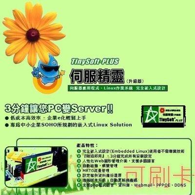 5Cgo 【權宇】AiO Server 整合伺服器 Web Mail Ftp SQL PHP DHCP 印表機分享 含稅