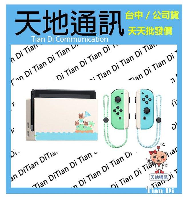 《天地通訊》Nintendo Switch 集合啦!動物森友會 特別版主機 限量供應