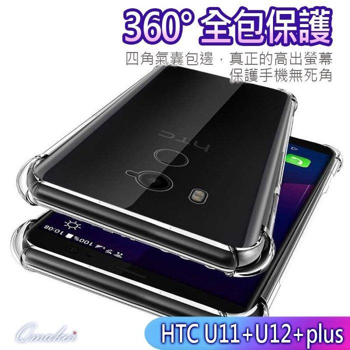 Qmaker (A06001)desire12+U11+U12+U ultr U12 life氣囊手機殼 透明手機套