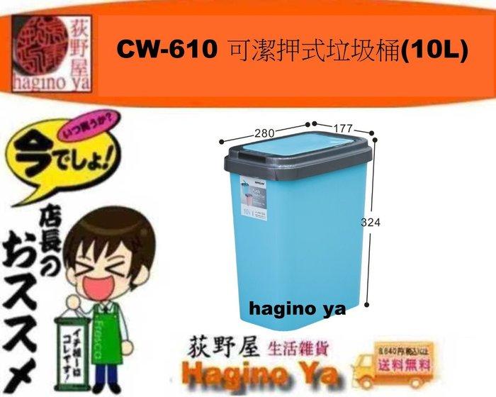 荻野屋 CW-610 可潔押式垃圾桶(10L) 收納桶 垃圾桶 塑膠桶 收納桶 CW610 聯府 直購價