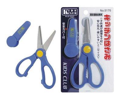 幸福村...日本 KIDS CLUB 隨身型料理食物剪刀-藍
