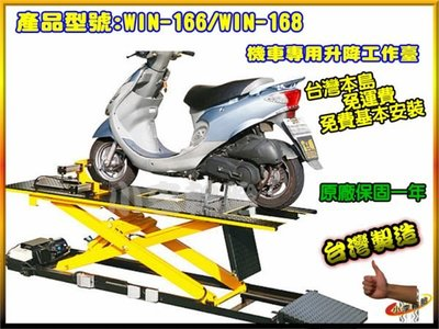 【桃園 小李輪胎】WIN166 WIN168機車 專用 升降 工作臺 台灣製造 原廠技師免運送到府免費安裝保固一年