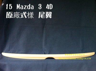 ※寶捷國際※ 2015 MAZDA 3 馬3 馬自達3 四門 飛掠式 尾翼 (平貼鴨尾) 素材 ABS材質 台灣製造 高雄市