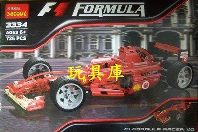 玩具庫 得高積木 3334  F1 賽車 非 樂高 與 LEGO 相容