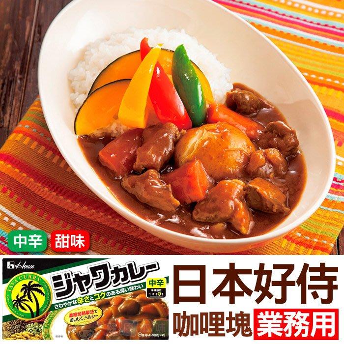 日本好侍House咖哩塊業務用1KG 爪哇/佛特蒙[JP4902402]健康本味