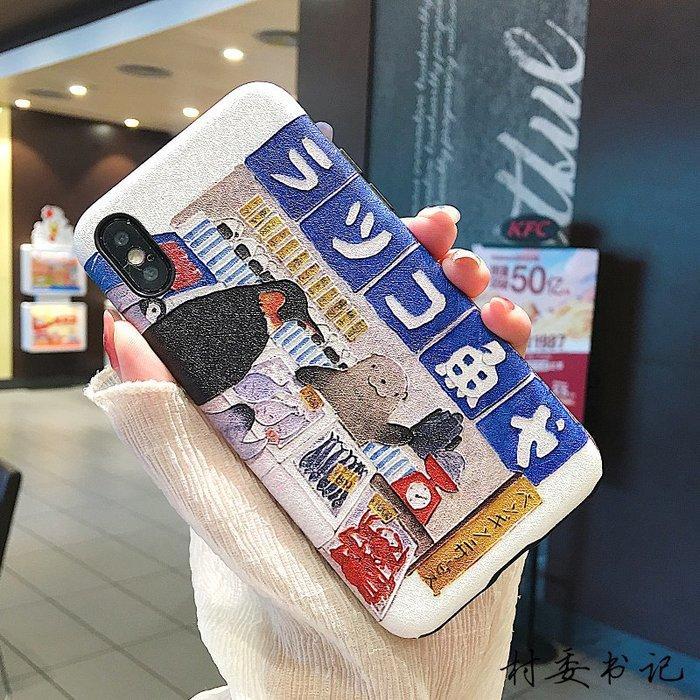 創意 潮流日系卡通蘋果X/Xs/Max/XR手機殼iPhone8plus女款6s立體浮雕7P防摔