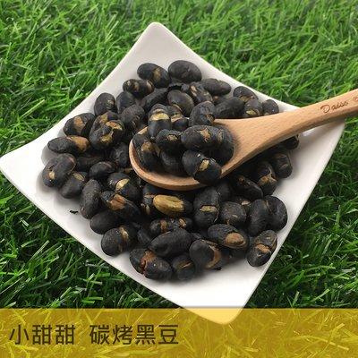 碳烤黑豆 200g  低溫烘焙 青豆仁 可直接吃 也可泡茶  小甜甜食品