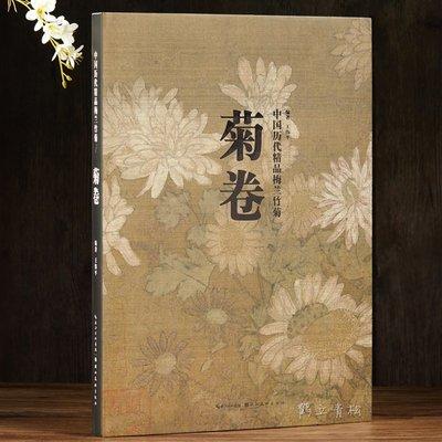 預購-菊卷 中國歷代精品梅蘭竹菊 菊譜