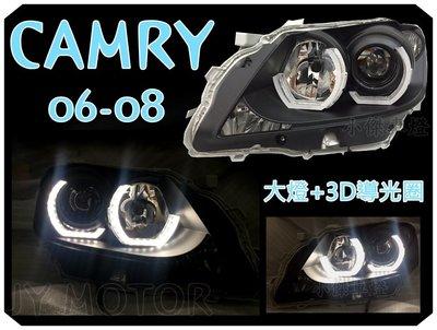 小傑車燈精品--獨家 客製 CAMRY 06 07 08 年 改3D導光圈 燻黑 魚眼 頭燈 大燈