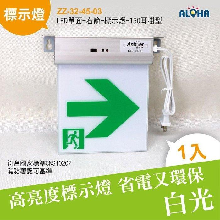 客訂4【ZZ-32-45-01+ZZ-32-45-03】LED單面-右箭- 耳掛型標示燈 停電 逃生燈 消防等級安全出口