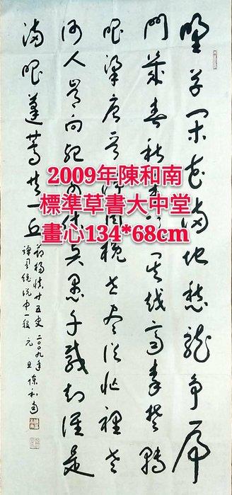 2009年陳和南大師老字畫