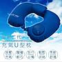 全新二代 充氣U型枕 午睡枕 靠枕 旅行飛機枕 人體工學 護頸枕 車用 頭枕 枕頭 充氣頸枕 充氣枕