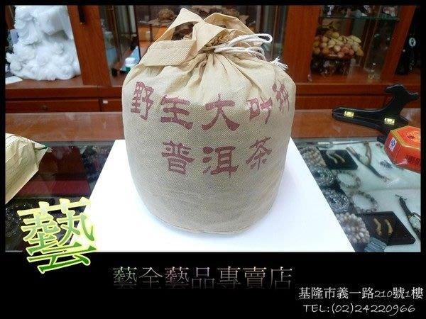 【藝全普洱】2006年 雲南野生大葉種普洱散茶 熟茶 1000公克