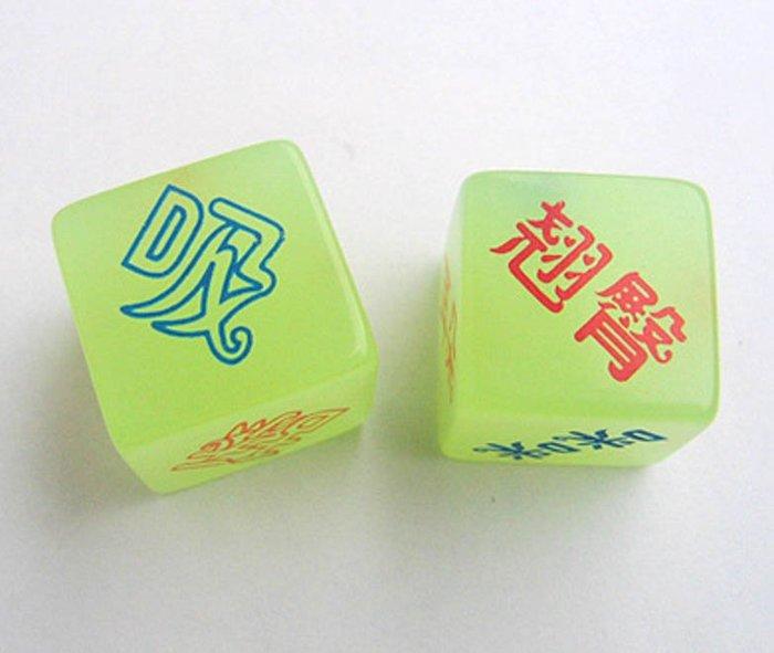 *蝶飛*大顆情趣對骰1組2顆入 夜光情趣骰子 六面夜光骰子 6面情趣骰子 桌遊 趣味 夜店遊戲 成人情趣 夫妻情趣