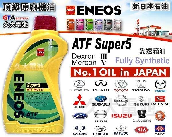 ✚久大電池❚ ENEOS 新日本石油 ATF SUPER5 變速箱油 日本車原廠最高等級機油 日本原廠新車使用變速箱機油