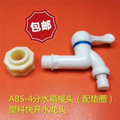 首選ABS-水箱接頭4分6分寶塔接頭配件塑膠洗衣機水龍頭內外絲水箱接頭茵茵