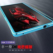 小米機 小米MAX 雙色金屬邊框 航空鋁合金 撞色螺絲款 超薄簡約 保護套 手機套 手機殼 Xiaomi 小米 Max
