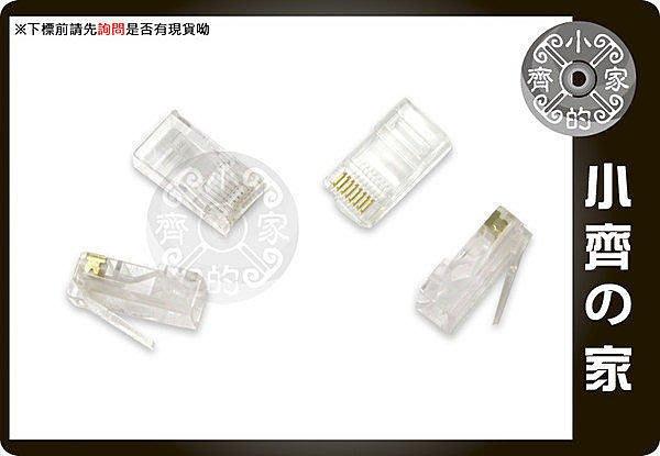 小齊的家 全新 高品質 優值 8P8C RJ45 Cat 5e 鍍金 雙叉 水晶 頭 網路線 接頭 100入