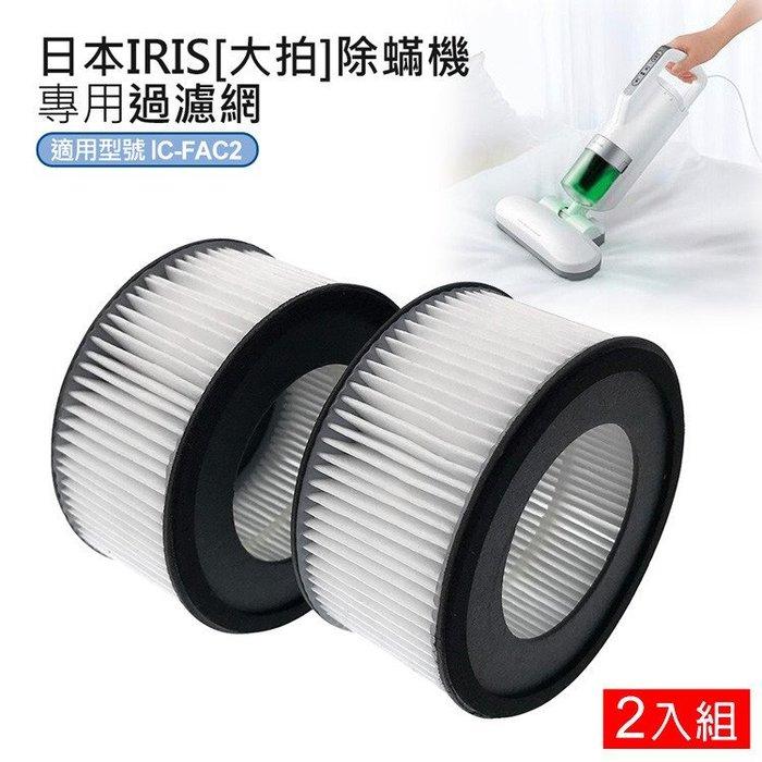 促銷👉 日本IRIS IC-FAC2除蟎機(大拍) HEPA過濾網-2入(CF-FH2圓形款)吸塵器 濾心 (特價)