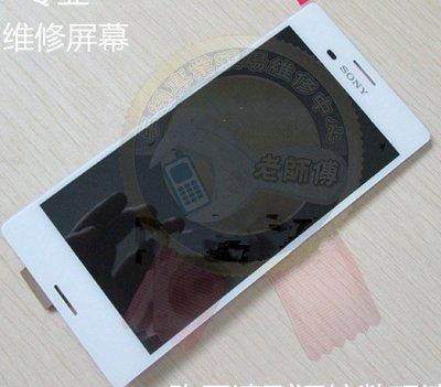 新竹 老師傅 Sony Xperia C4 E5353原廠液晶總成 黑 白 綠 螢幕 破裂 觸控 面板 更換 維修