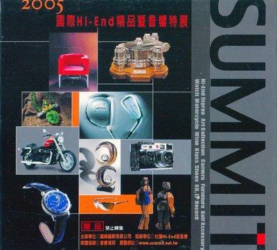 2005國際Hi-End精品暨音響特展 SUMMIT 2005【九成以上新】