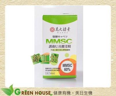[綠工坊]  護衛U 高麗菜精  MMSC 60%  有問給舊價   萬大酵素
