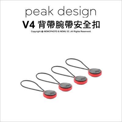 【薪創新竹】Peak Design Capture 背帶腕帶安全扣 4入裝 V4版 相機 快扣 快裝 公司貨 新竹市