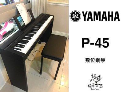 ♪ Your Music 愉耳樂器♪ P45 電鋼琴 YAMAHA 88鍵 P-45 數位鋼琴 全台配送