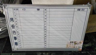 『MCF傢俱工廠』(含稅價)(台灣製) 3*4尺 90*120cm 磁性橫式行事曆白板/月份行事曆板(外縣市不寄送)