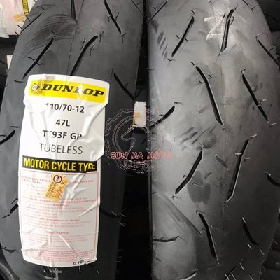 駿馬車業 DUNLOP 登路普 TT93 110/70-12 1600 含裝含氮氣
