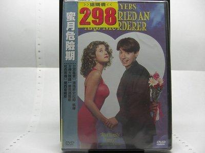 【正版DVD】蜜月危險期 (So I Married An Axe Murderer 1993)1碟.3區全新品