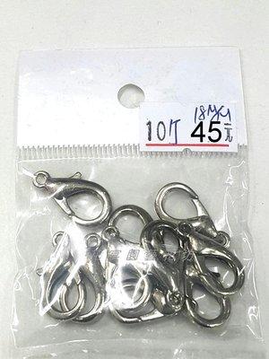 【花宴】*銀色18MM問號勾~龍蝦勾扣環*~DIY手環鏈條~項鍊扣環~
