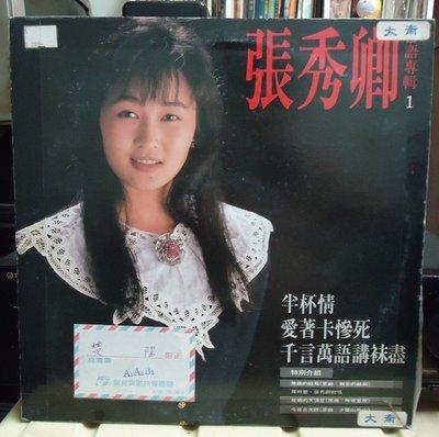 【音樂年華】張秀卿 -半杯情/無縁的結局(vs羅時豐) 1987飛羚唱片LP