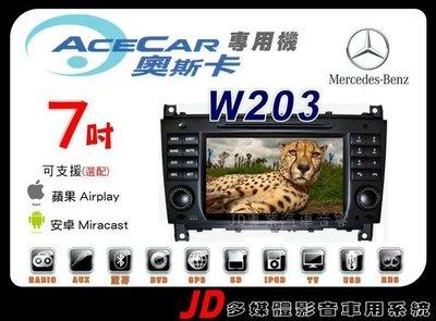 【JD 新北 桃園】ACECAR BENZ W203 賓士 DVD/USB/HD數位/導航/藍芽/方控 7吋觸控螢幕專用主機