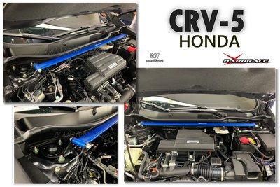 小傑車燈--全新 CRV-5 CRV 5代 2017 2018 19 Hardrace 引擎室拉桿 引擎室 平衡 拉桿
