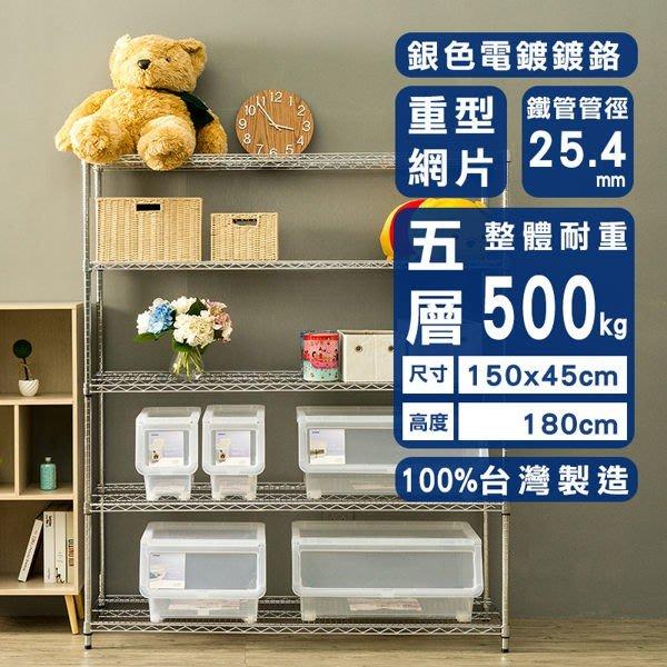[tidy house]免運費 高荷重150x45x180cm五層架波浪架/置物架/層架-SZ18605180ICR