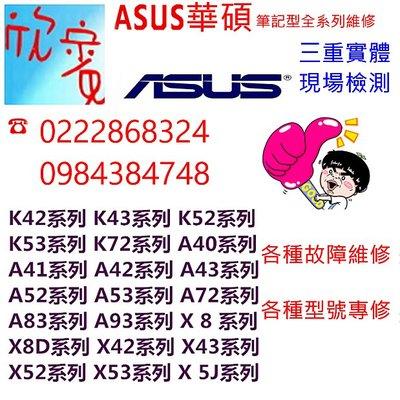 華碩玩家國度GL702VSK?GL702 GL702V I7-6820 GTX1070獨顯筆電主板維修
