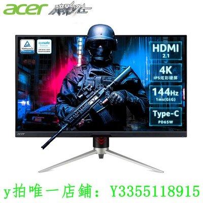 顯示屏宏碁XV282K KV 28英寸IPS 4K 144Hz護眼電競顯示器HDMI2.1 G-SYNC電腦屏幕