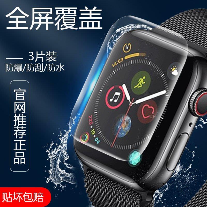 apple watch 5水凝膜iwatch4代3手表鋼化保護貼膜全屏覆蓋40/44mm