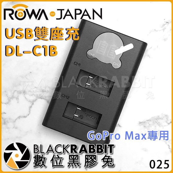 數位黑膠兔【 ROWA 樂華 USB 充電器 DL-C1B 】 Gopro MAX 專用 電池 雙座充 USB 充電